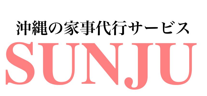 沖縄の清掃・家事代行サービスSUNJU