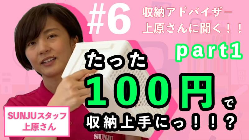 Youtube_SUNJUチャンネル(主婦にオススメ100均グッズ6選)