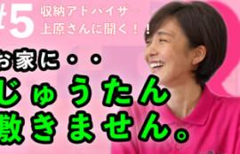 Youtube_SUNJUチャンネル(お掃除し易い家づくりのポイント)