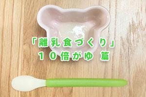 sunju_ブログサムネ_10倍がゆ